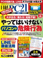 日経PC21:表紙