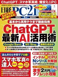 日経PC21 表紙画像(小)
