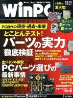 日経WinPC:表紙