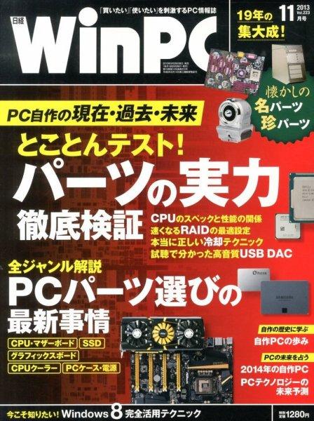 日経WinPC 表紙画像(大)