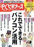 雑誌画像:日経PCビギナーズ