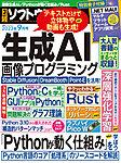 雑誌画像:日経ソフトウエア