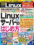 雑誌画像:日経Linux(日経リナックス)