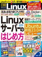 日経Linux(日経リナックス):表紙