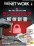 日経NETWORK(日経ネットワーク):表紙
