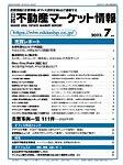 雑誌画像:日経不動産マーケット情報