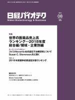 日経バイオテク:表紙