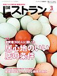 雑誌画像:日経レストラン