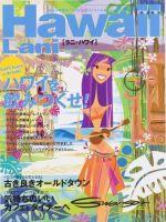 ラニハワイ:表紙
