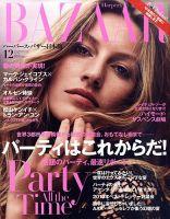 ハーパース・バザー日本版(Harper's Bazaar):表紙
