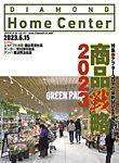 ダイヤモンド・ホームセンター(ダイヤモンド・フリードマン社)