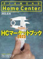 ダイヤモンド・ホームセンター:表紙