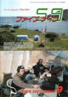 月刊ファイブナイン:表紙