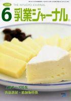 月刊乳業ジャーナル:表紙