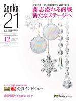 Senka21:表紙