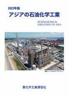 アジアの石油化学工業