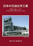 日本の石油化学工業(重化学工業通信社)