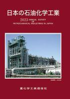 日本の石油化学工業:表紙