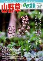 山野草とミニ盆栽:表紙