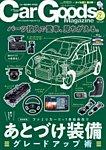 雑誌画像:Car Goods Magazine(カーグッズマガジン)