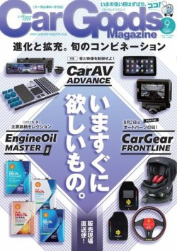 Car Goods Magazine 表紙画像