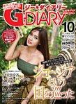G-DIARY(ジー・ダイアリー)|最新号表紙