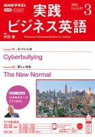 NHKラジオ 実践ビジネス英語:表紙