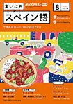 雑誌画像:NHKラジオ まいにちスペイン語