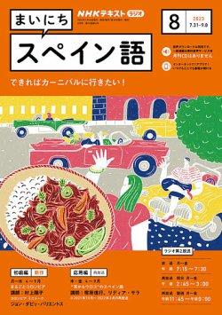 NHK CD ラジオ まいにちスペイン語