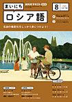 NHKラジオ まいにちロシア語の表紙