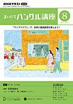 雑誌画像:NHKラジオ まいにちハングル講座