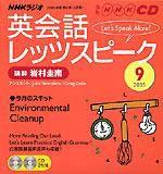 CD NHK英会話レッツスピーク:表紙