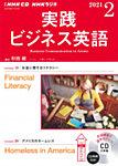 CD NHKラジオ 実践ビジネス英語の表紙