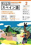 雑誌画像:CD NHKラジオ まいにちスペイン語