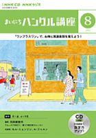 CD NHKラジオ まいにちハングル講座:表紙