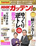 NHKためしてガッテンの表紙