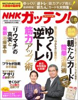 NHKガッテン!:表紙