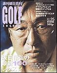 GOLFLesson(ゴルフレッスン):表紙
