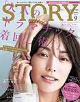 STORY(ストーリィ):表紙