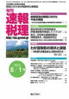旬刊 速報税理:表紙