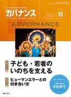 月刊 ガバナンス:表紙