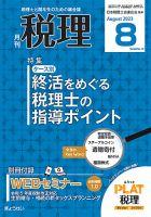 月刊 税理:表紙