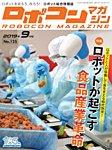 ロボコンマガジン:表紙