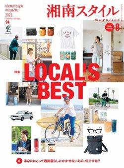 湘南スタイルマガジン 表紙画像