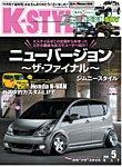 K-STYLE(Kスタイル)の表紙