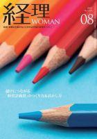月刊経理ウーマン:表紙
