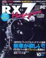 RX-7マガジン:表紙