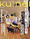 雑誌画像:Ku:nel(クウネル)