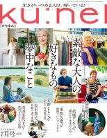 Ku:nel(クウネル):表紙