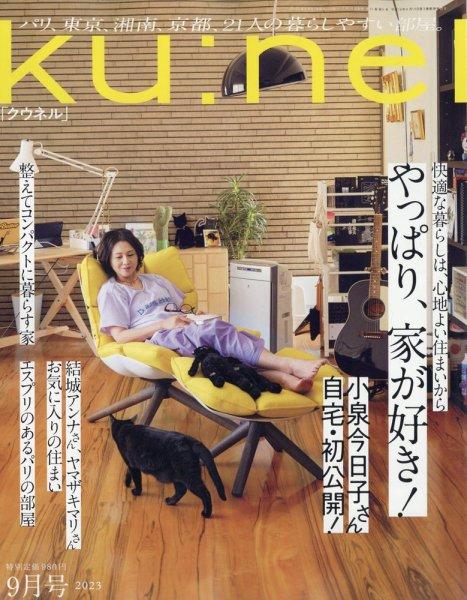 Ku:nel 表紙画像(大)